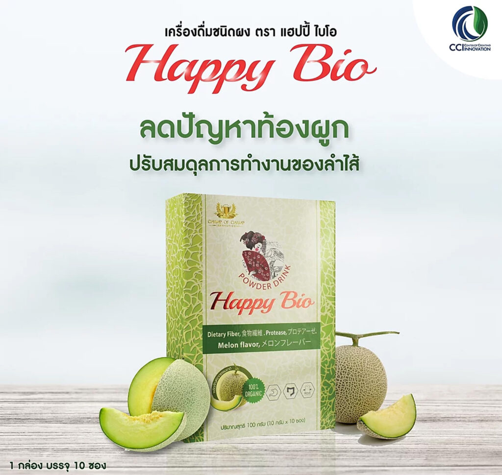 Happy Bio แฮปปี้ ไบโอ ลดปัญหาท้องผูก ปัญหาท้องผูก วิธีรักษาโรคท้องผูก ปรับสมดุลการทำงานของลำไส้