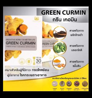 Green Curmin Extracts สารสกัดในกรีน เคอมิน พริกไทยดำ บรอกโคลี ขมิ้นชัน เหมาะสำหรับผู้ที่เป็นโรคกรดไหลย้อน โรคกระเพาะอาหาร กระเพาะอักเสบ