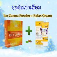 ราคาชุดข้อเข่าเสื่อม ไอโซเคอม่าและรีแล็กซ์ ราคา Isocurma + Relax Cream