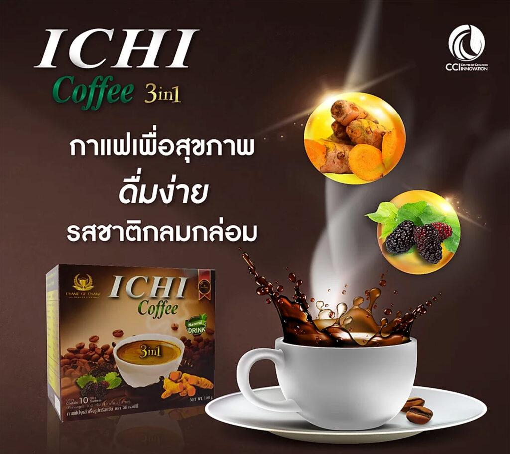 Ichi Coffee กาแฟอิชิ อิชิคอฟฟี่ กาแฟเพื่อสุขภาพ กาแฟบำรุงร่างกาย