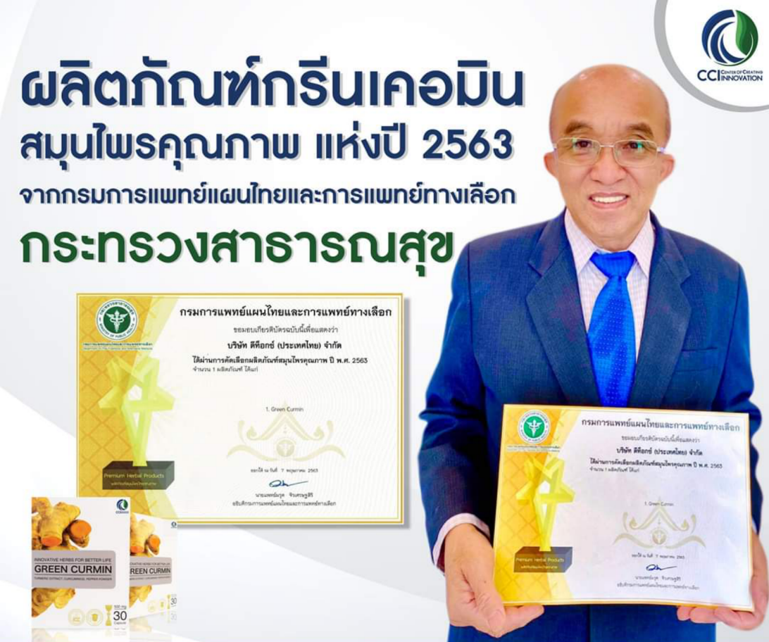 กรีนเคอมิน Green Curmin สมุนไพรคุณภาพแห่งปี 2563 จากกรมการแพทย์แผนไทยและการแพทย์ทางเลือก กระทรวงสาธารณสุข