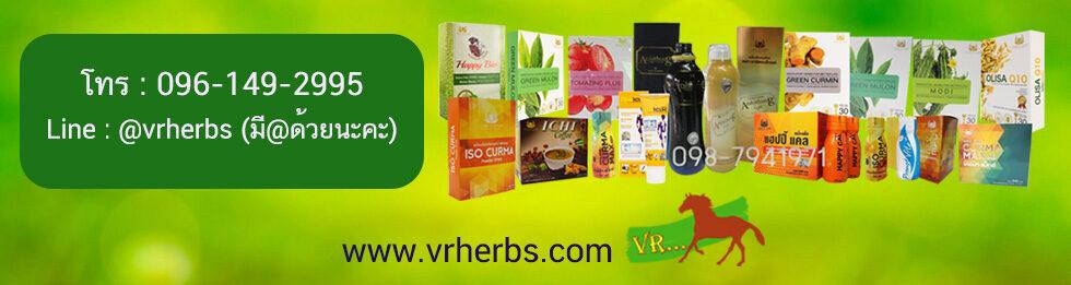 www.vrherbs.com   สุดยอดนวัตกรรมสมุนไพรไทย คุณภาพระดับโลก
